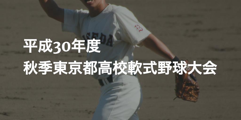 東京】平成30年度秋季東京都高校...