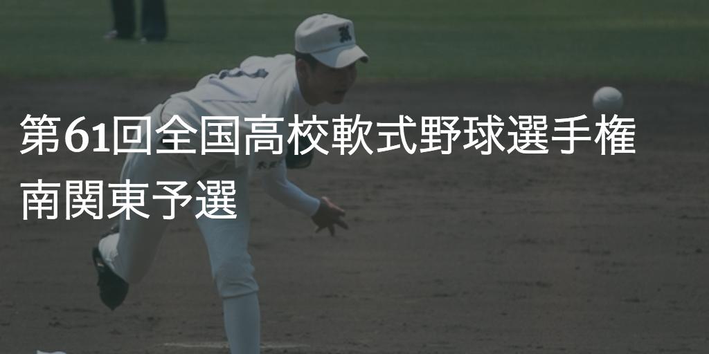 高校軟式野球情報ブログ